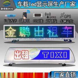 彩色出租车LED顶灯,出租车LED显示屏