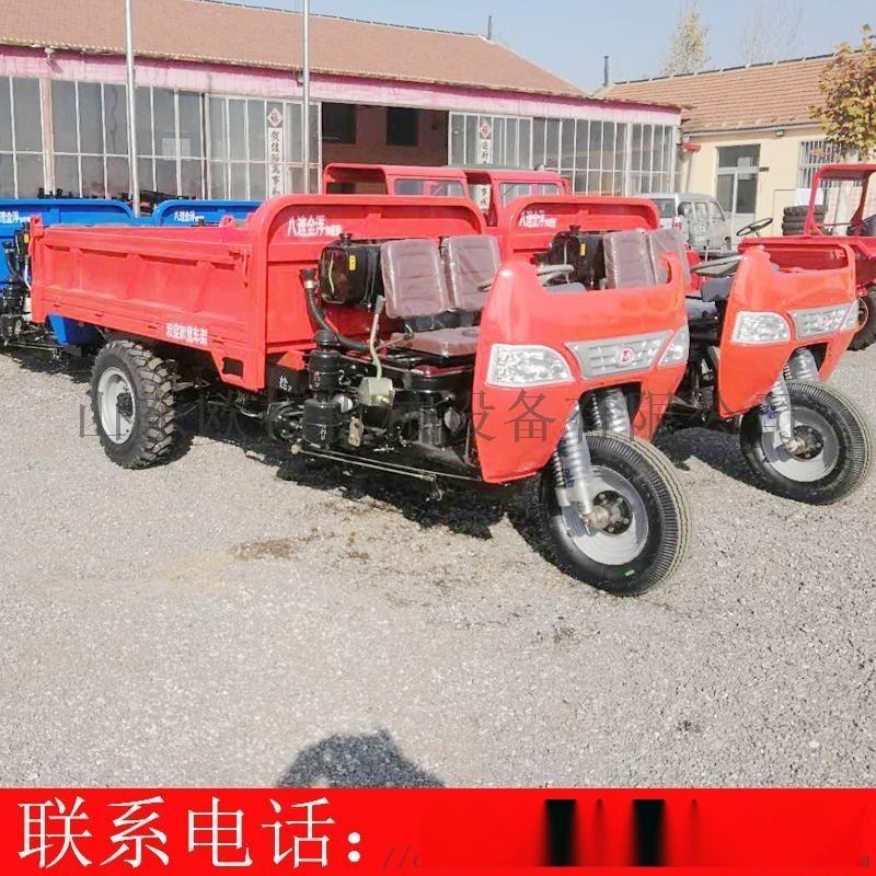 农用三轮车 工程专用自卸载重三轮车 柴油动力三轮车