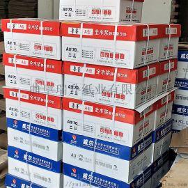 滨州复印纸厂家直销 全木浆a4纸 高白双面打印纸