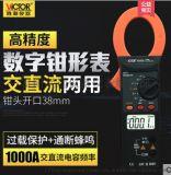 VC6056B钳形万用表数显多功能防烧交直流