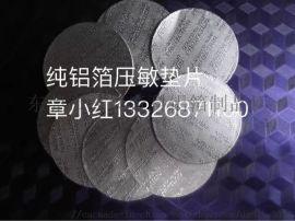 纯铝箔压敏垫片(厂家直销,物美价廉)