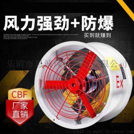 CBF防爆工业轴流风机静音风扇强力排气扇220v380v防爆排风扇