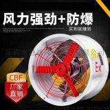 CBF防爆工業軸流風機靜音風扇強力排氣扇220v380v防爆排風扇