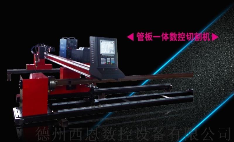 管板一體機相貫線數控等離子切割機管板一體數控切割