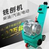 手推式路面拉毛机小型混凝土铣刨机电动柴油铣刨机