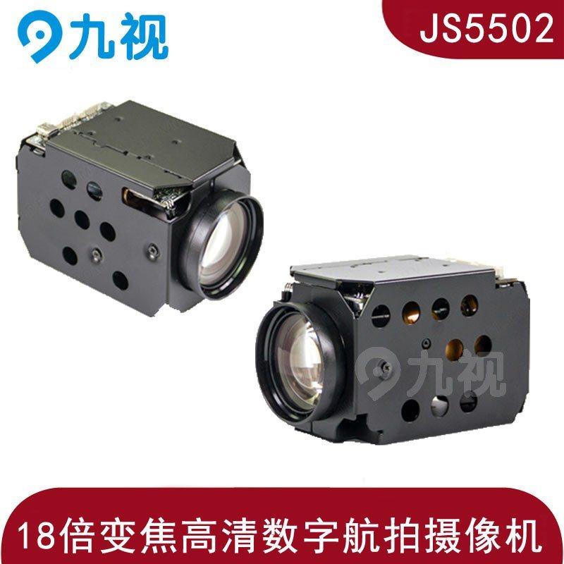 高清18倍自動對焦航拍攝像機機芯支持300萬有效像素