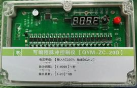 科惠QYM-ZC-20D可编程脉冲控制仪厂家直销
