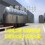 大型卧式全自动蒸汽硫化罐价格 电加热硫化缸价格多少