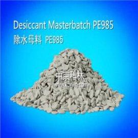 塑料除水母料吹膜注塑消泡剂PE985专为除水PEPP消泡母料干燥剂