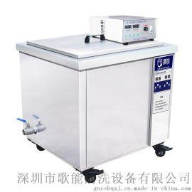 东莞歌能清洗设备 汽车配件五金零件超声波清洗机