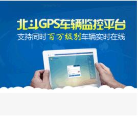 思创北斗GPS车辆监控平台定位软件定位平台