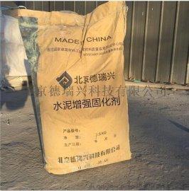 混凝土地面密封固化剂 水泥增强固化剂