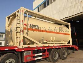 玉柴东特20英尺散装水泥罐式集装箱