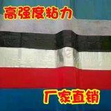 多彩网格铝丁基胶带防水胶带彩钢房