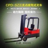 1/1.5/2/3吨三点式座驾式全电动叉车\电动升高车电动装卸车铲车