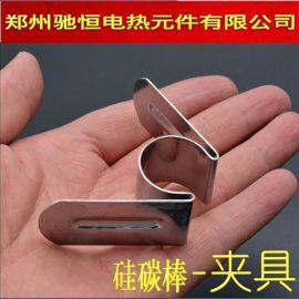 厂家直销硅碳棒夹具碳化硅管导电带不锈钢夹子定制