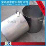 加工鈦槽 鈦缸 鈦桶 鈦容器 電鍍鈦槽 焊接鈦桶 酸洗鈦桶 鈦罐
