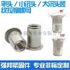 304不锈钢平头拉铆螺母 柱纹铆螺母条纹拉铆螺帽M3-M10厂家批发