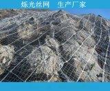 武汉治理崩塌落石边坡防护网 防滑坡落石防护网