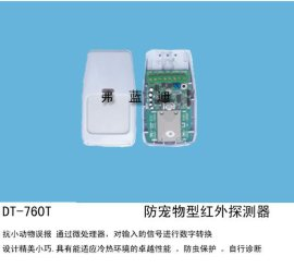 防宠物双源红外探测器(MC-760C)