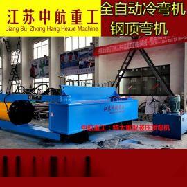 中航重工机床 金属成型设备 大型顶弯机 厂家生产出售大型顶弯机