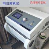大自血治療體外介入臭氧儀—前沿臭氧治療儀三氧大自血治療儀