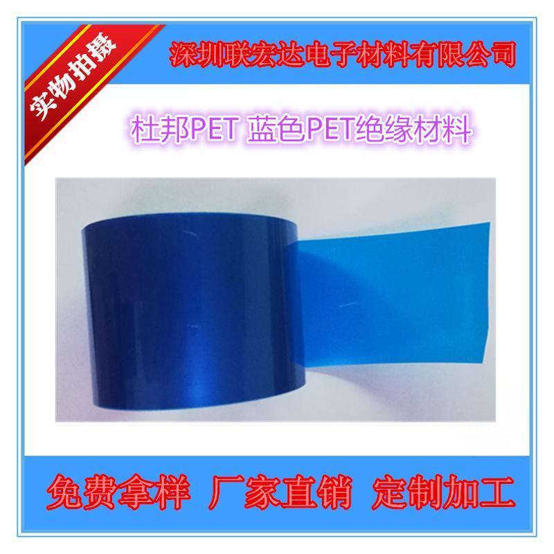 厂家直销蓝色PET膜  PET麦拉片模切加工 PET白色绝缘片 多种厚度