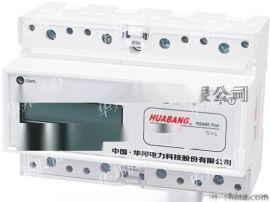 三相导轨式电表带远程RS485通讯 液晶显示
