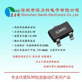 代理42V线性恒流源LED驱动IC SLM401A40 SOT23-3电路设计简单
