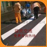 广州双组份标线涂料水泥路划线涂料供应厂家