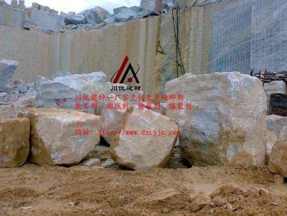 宣漢縣隧道裂石劑價格優惠質量保證
