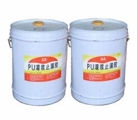 聚氨酯水性灌浆料(DM-500/DM-500R(阻燃型))