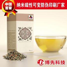 广州防伪厂家印刷干货茶叶防伪商标 可变二维码磁性可变色标签