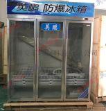 英鵬防爆冰箱,防爆冷藏展示櫃