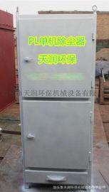石泉 PL单机除尘器 质量保证 加工生产质保