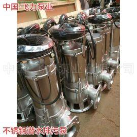 单级不锈钢泵50S13-7-0.55D小型不锈钢泵