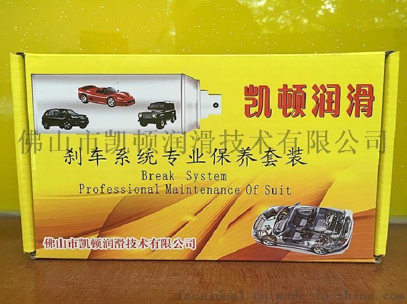 刹车消音油膏 导向销润滑剂 刹车保养套装