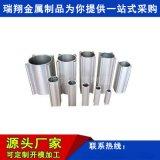 廠家定製擠壓圓鋁合金型材異形鋁型材擠壓氣缸型材加工