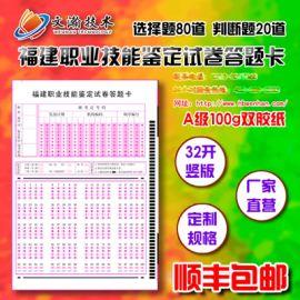 伊宁市机读卡答题卡尺寸 考试通用答题卡印刷厂家