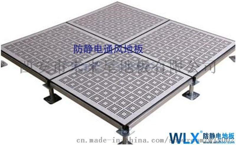 西安防静电地板厂家,机房架空活动地板,瓷砖面防静电地板