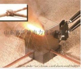 供应富沃德放热焊接模具及专用焊药  接地材料