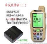 精度0.01亩带打印机GPS测亩仪ZL199