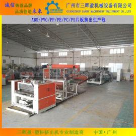 工厂定制 PP厚板挤出机 PP、PE板材生产线