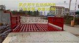 荆门工地全自动洗轮机gb--100