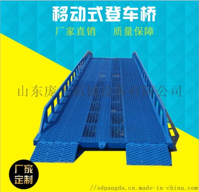 天津 移动式登车桥 载重15吨