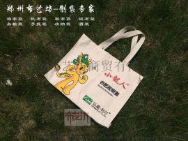 会议宣传棉布手提袋定制环保购物帆布手提袋