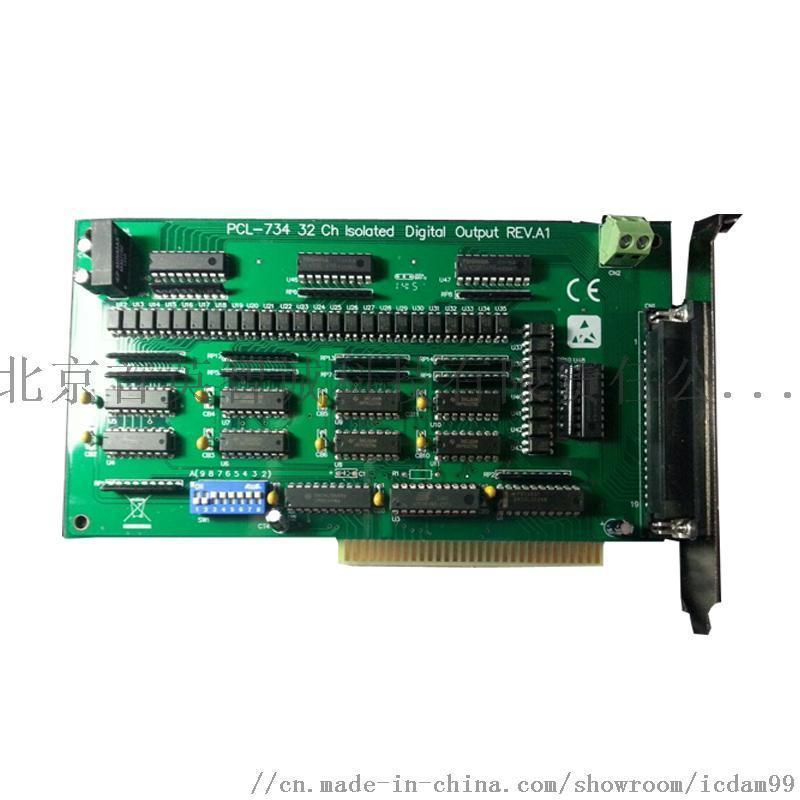 全新研华PCL-734  钢化炉用采集卡