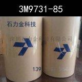 深圳3M9731双面工业胶带 PET基材 高粘性