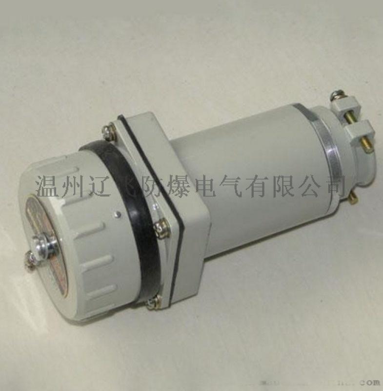 无火花型防爆三相五级插头插座连接器