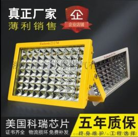 CCD97防爆LED灯